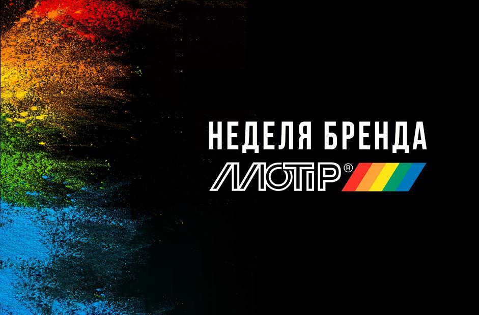 Начинаем неделю бренда MOTIP в ОБК