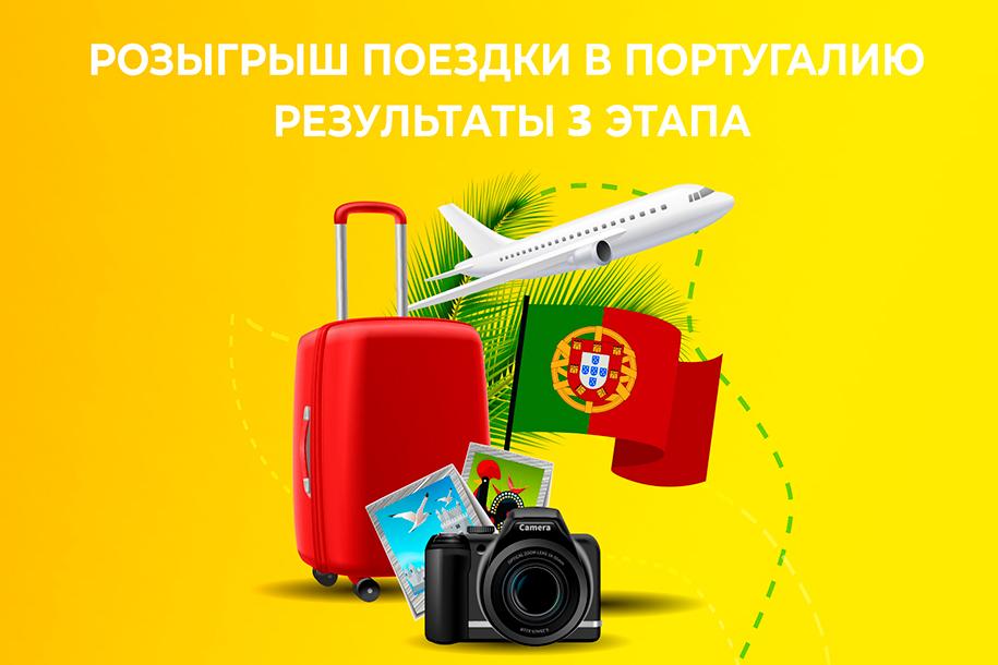 Результаты 3 этапа розыгрыша поездки в Португалию