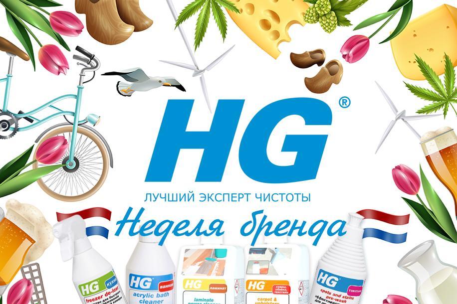 Неделя бренда HG в ОБК!