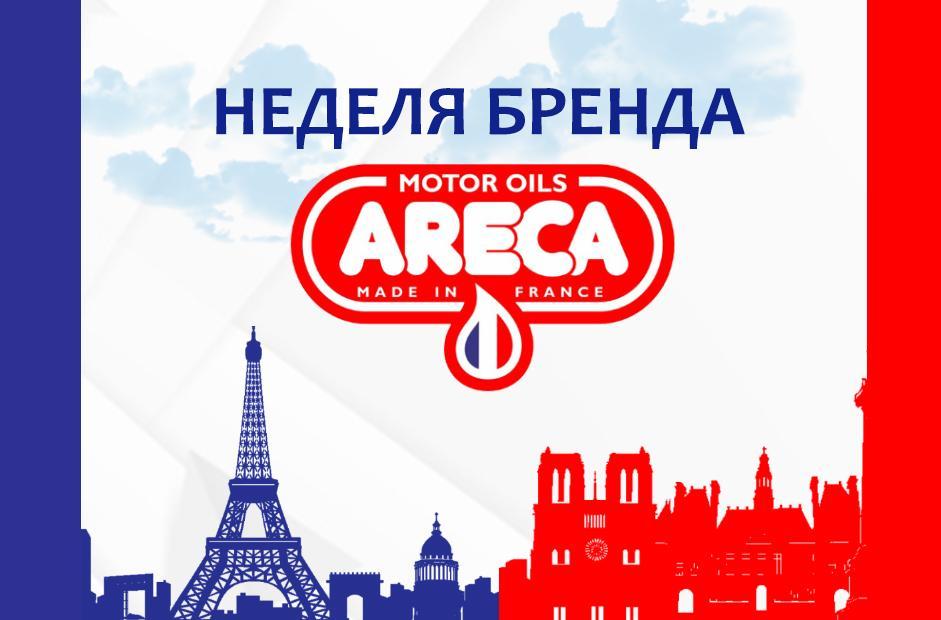 Начинаем неделю бренда Areca в ОБК