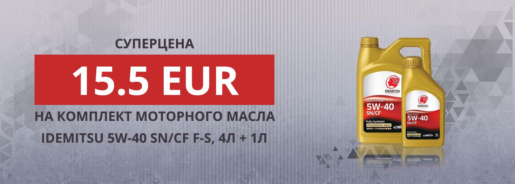 Суперцена 15.5 EUR на комплект моторного масла Idemitsu