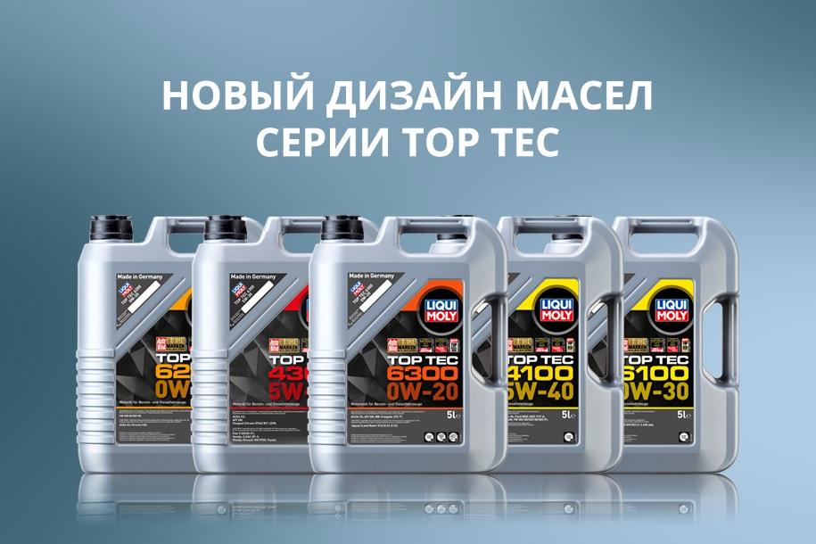 Новые этикетки моторных масел серии Top Tec от Liqui Moly