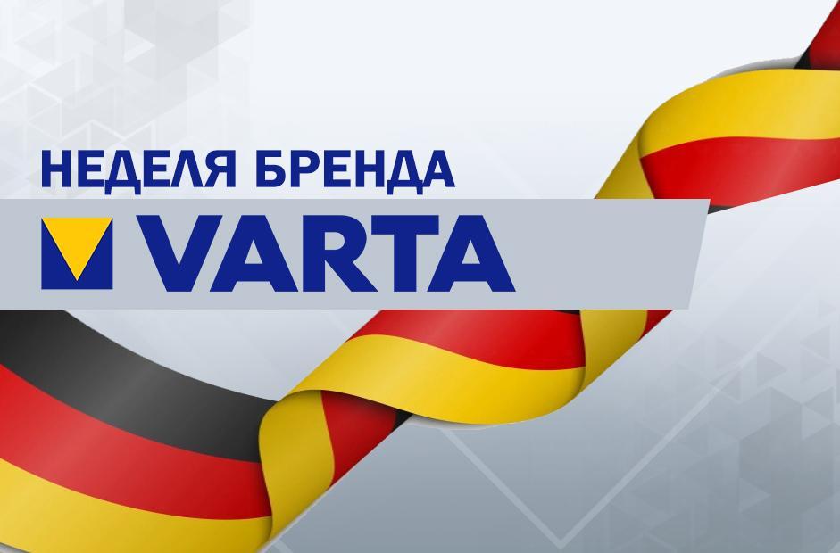 Начинаем неделю бренда Varta в ОБК