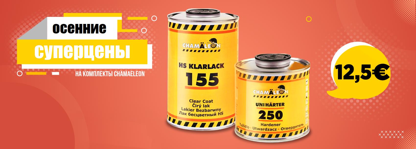 Специальная цена на комплект бесцветного лака и отвердителя HS Chamaleon – 12.5 EUR