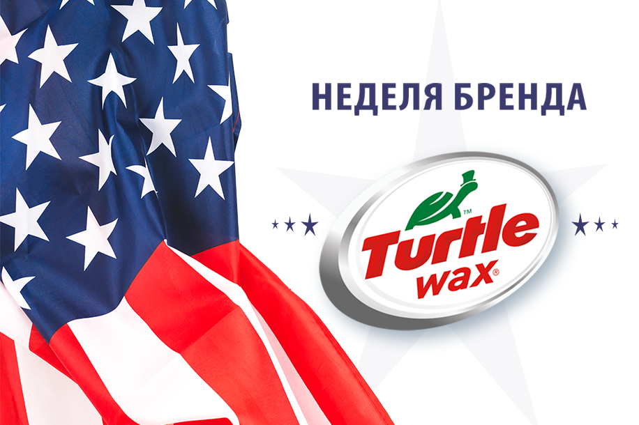 Неделя бренда Turtle Wax в ОБК!