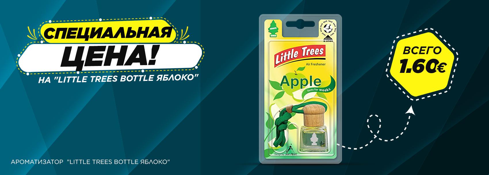 Специальная цена на 'Little Trees Bottle Яблоко'- 1.6 евро !