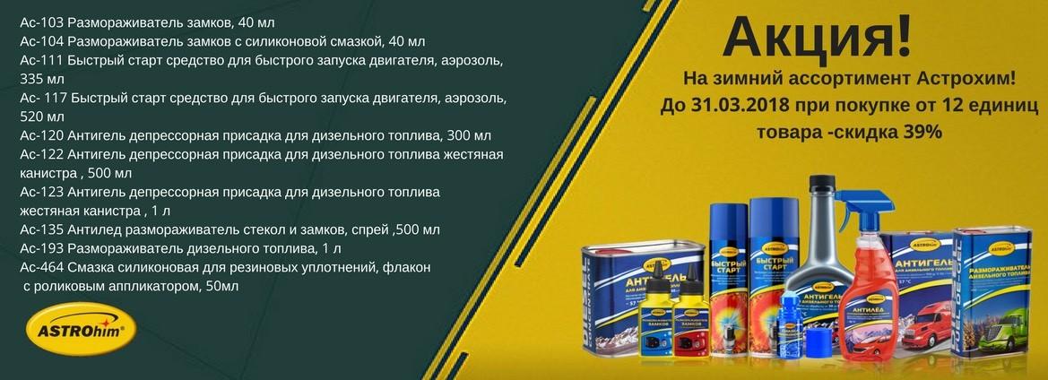 Акция Астрохим скидка 39%