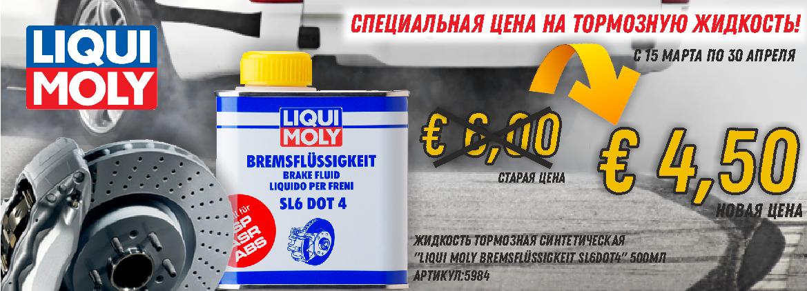 Специальная цена на тормозную жидкость LIQUI MOLY!