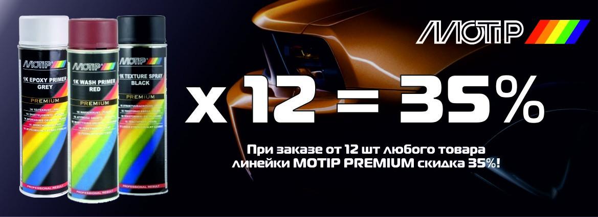 Motip premium line