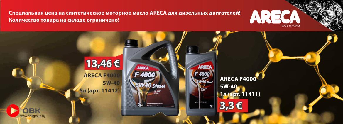 Специальная цена на синтетическое моторное масло ARECA F4000 для дизельных двигателей!