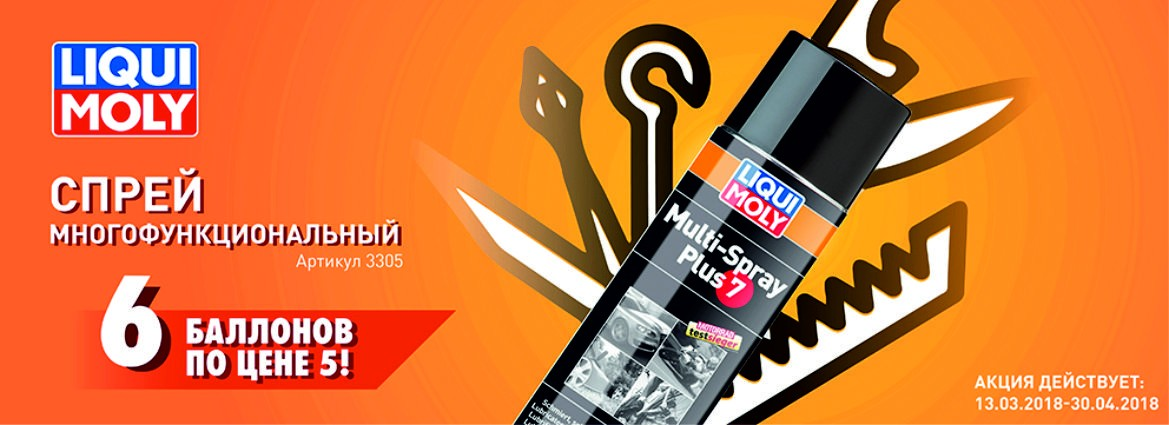 LM Multy Spray 7- покупай 6 плати за 5!