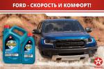 Автомобили Ford. Выбор моторного масла