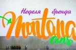 Неделя бренда Montana Cans в ОБК!