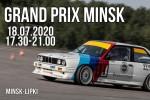 Liqui Moly посетит BMW Cup 18 июля
