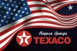 Неделя бренда TEXACO в ОБК!