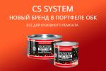 CS System - новый бренд в портфеле компании ОБК