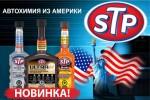 ОБК расширяет ассортимент: бренд STP – автохимия из США
