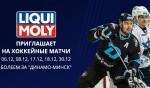 Один в поле не воин: болей за 'Динамо-Минск' с Liqui Moly