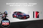 Розыгрыш эксклюзивных автомобилей от LIQUI MOLY