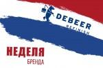 Неделя бренда DeBeer в ОБК!