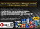 Акция на товары Астрохим -39%