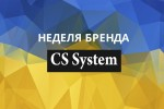 Неделя бренда CS System в ОБК!