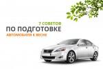 7 советов по подготовке автомобиля к весне