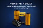HENGST - Новый бренд в портфеле компании ОБК