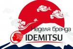 Неделя бренда Idemitsu в ОБК!