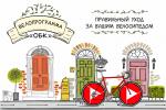 Велопрограмма «ОБК» снова в деле!