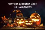 Чертова дюжина: как украсить дом на Хэллоуин