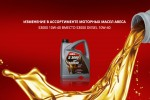 Изменение в ассортименте моторных масел Areca
