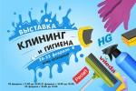 В Минске пройдет международная выставка профессиональных клинеров