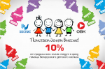 Подводим итоги акции Little Trees: «Помогаем детям вместе»