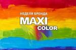 Неделя бренда MAXI COLOR в ОБК!