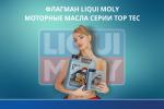 Флагман Liqui Moly - моторные масла Top Tec