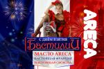 Масла Areca – настоящая Франция, настоящая свобода!