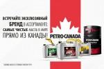 Давайте знакомиться с Petro-Canada!