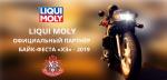 Liqui Moly едет на загадочный байк-фест ХЗ