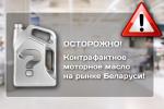 Осторожно! Контрафактное моторное масло на рынке Беларуси!