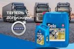 TEXACO DELO 400 XSP-FA 5W-30 получил одобрение автоконцера VOLVO