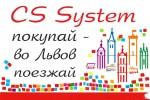 CS System покупай - во Львов поезжай!