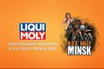 Мотофестиваль H.O.G. Rally Minsk 2019 пройдет у Дворца спорта