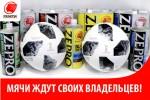 Мячи Чемпионат мира по футболу FIFA 2018 ждут своих владельцев!