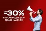 Снижение цен на всю продукцию Texaco Havoline