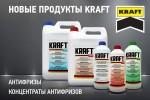 Новинка – антифризы KRAFT, концентраты и готовые к использованию