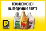 Повышение цен на продукцию Prista!