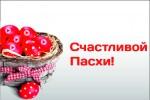 Компания ОБК поздравляет с праздником!