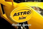 Неделя бренда ASTROhim в ОБК!