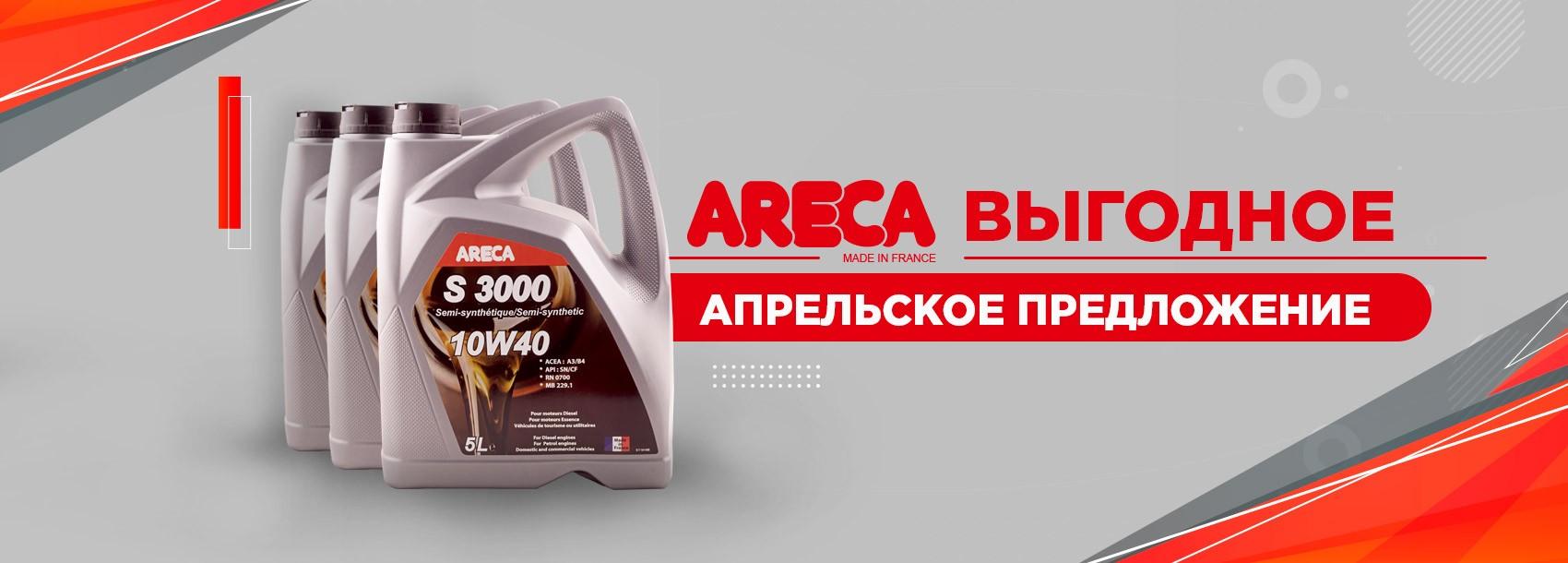 Супер цена на мотороное масло ARECA S3000 в 12,57 евро от любого количества